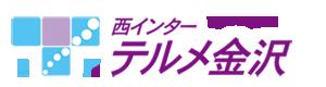 テルメ金沢 公式ホームページ