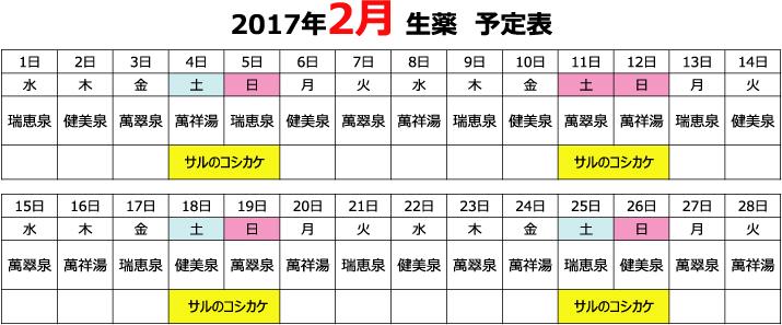 yakutou2017.2